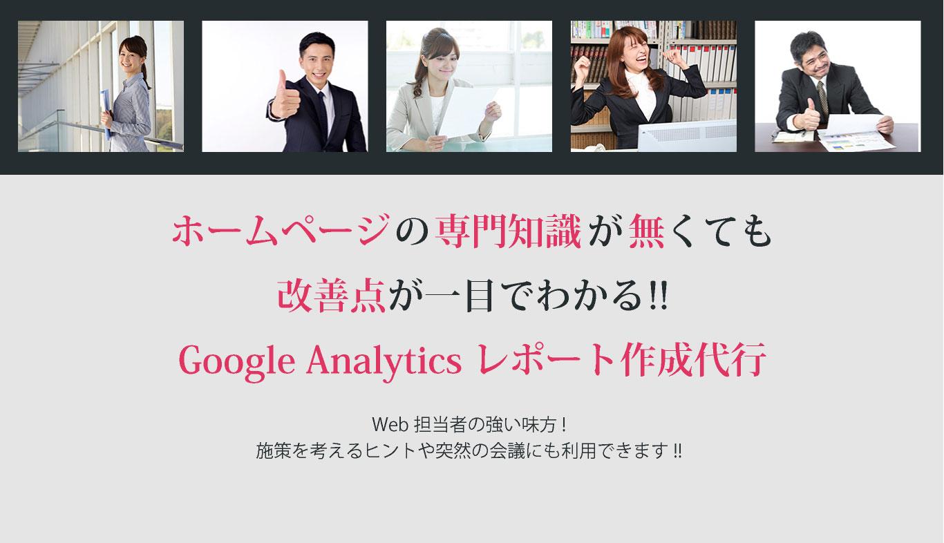 ホームページの専門知識が無くても改善点が一目で分かる!!Google Analyticsレポート作成代行Web担当者様の強い味方!施策を考えるヒントや突然の会議にも利用できます!!
