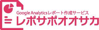 レポサポオオサカ Google Analyticsのレポート作成代行サービス