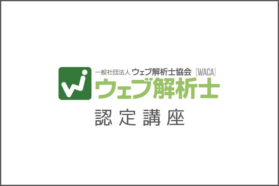 ウェブ解析士(旧初級ウェブ解析士)講座 受付中 大阪 兵庫 京都