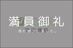 ウェブ解析士(旧初級ウェブ解析士)講座 満員御礼 大阪 兵庫 京都