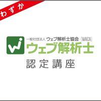 ウェブ解析士(旧初級ウェブ解析士)講座 残席わずか 大阪 兵庫 京都