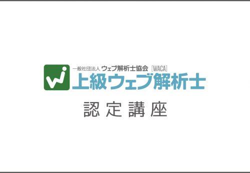 上級ウェブ解析士講座 受付中 大阪 兵庫 京都