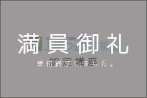 上級ウェブ解析士講座 満員御礼 大阪 兵庫 京都