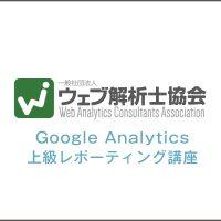 GoogleAnalytics上級レポーティング講座 受付中 大阪 兵庫 京都
