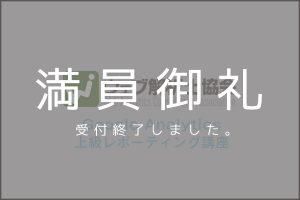 GoogleAnalytics上級レポーティング講座 満員御礼 大阪 兵庫 京都