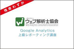 GoogleAnalytics上級レポーティング講座 残席わずか 大阪 兵庫 京都
