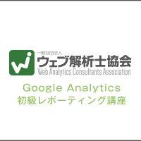GoogleAnalytics初級レポーティング講座 受付中 大阪 兵庫 京都