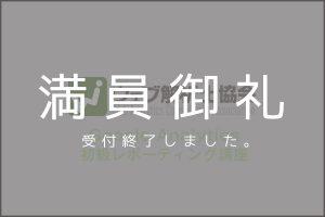 GoogleAnalytics初級レポーティング講座 満員御礼 大阪 兵庫 京都
